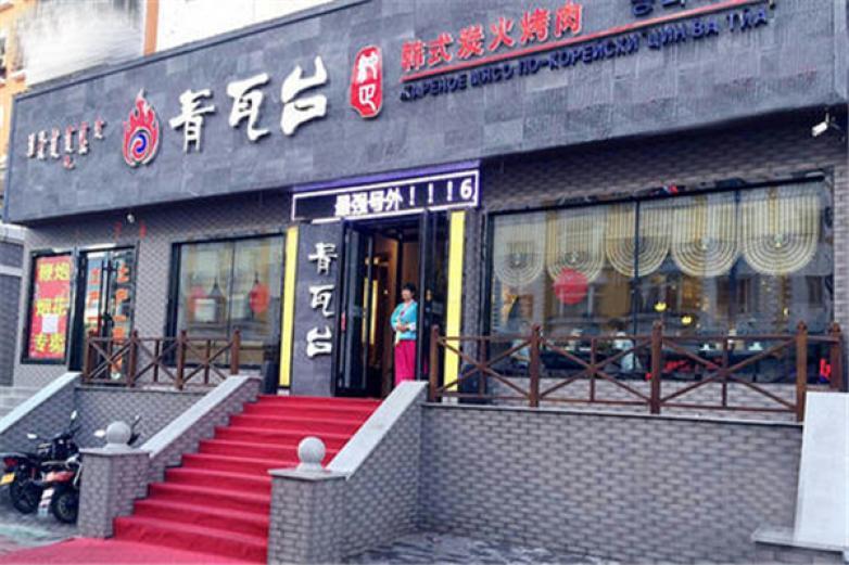 青瓦台韩式烤肉加盟