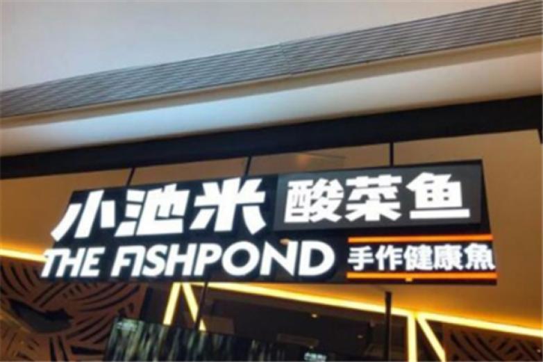 小池米酸菜鱼加盟
