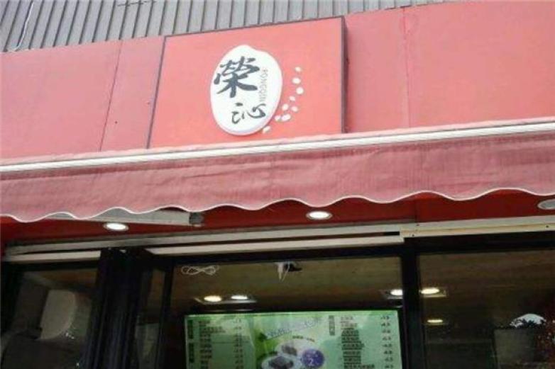 荣沁粢饭团加盟