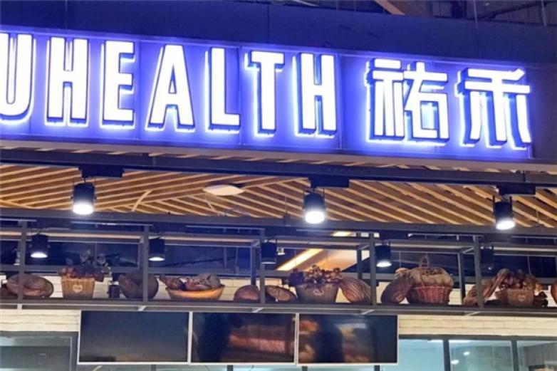 祐禾Uhealth面包店加盟