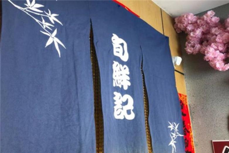 旬鲜记寿司加盟