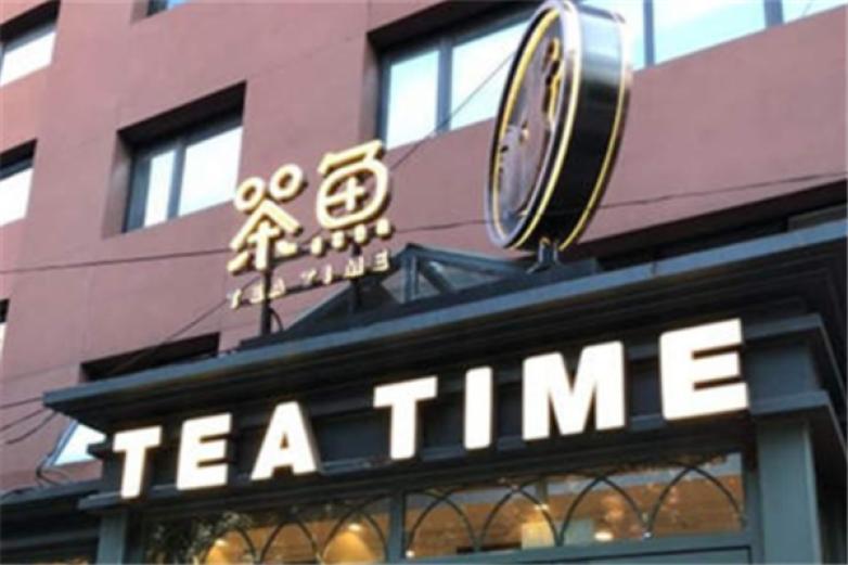 茶鱼茶饮加盟