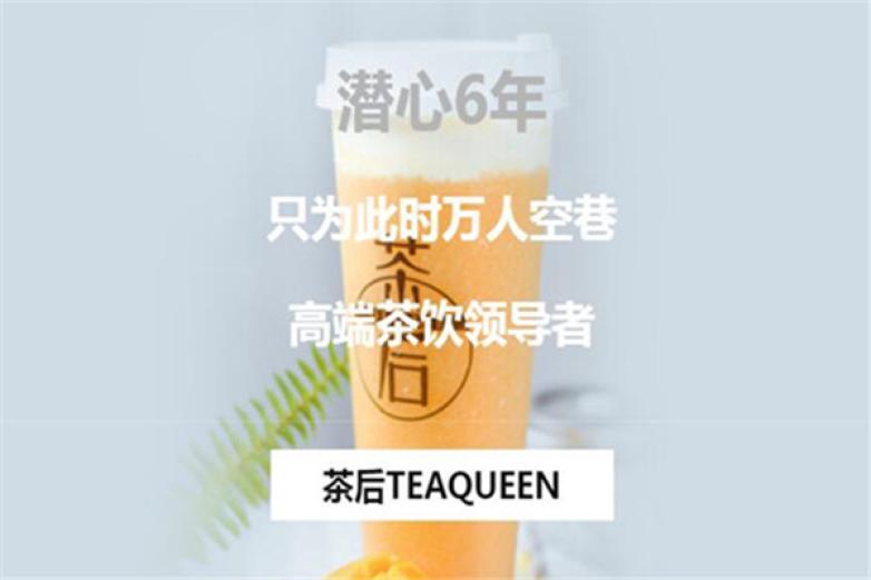 茶后奶茶加盟