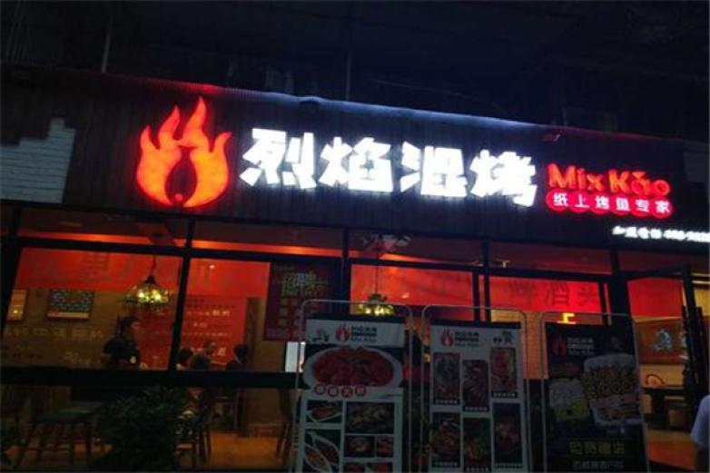 烈焰混烤烤鱼加盟