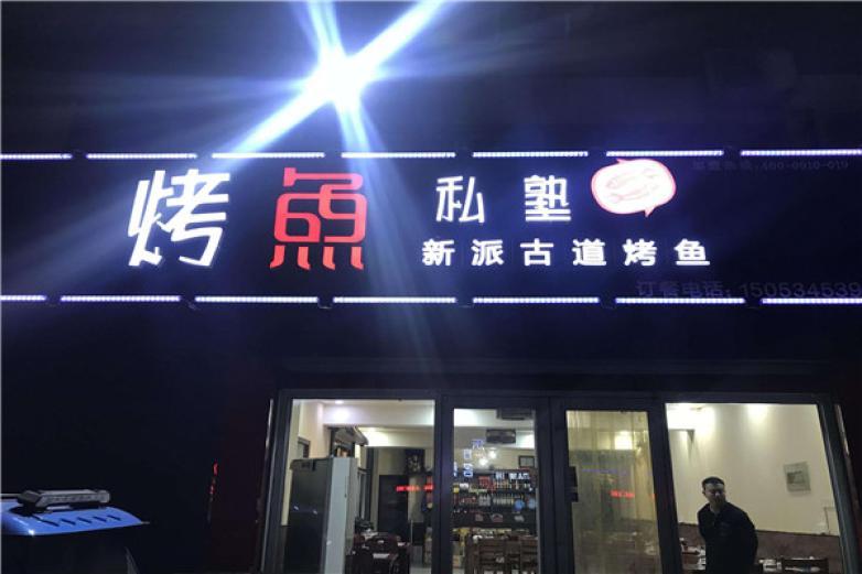 烤鱼私塾加盟
