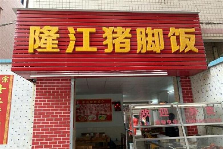 隆江猪脚加盟