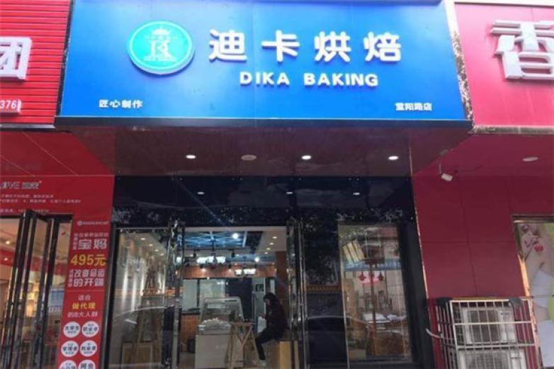 迪卡烘焙加盟
