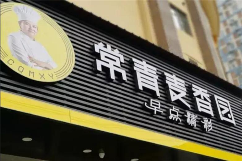 武汉常青麦香园加盟