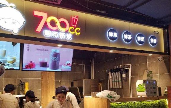 700cc都市茶饮加盟资金多少