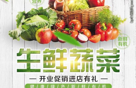 生鮮蔬菜配送怎么加盟