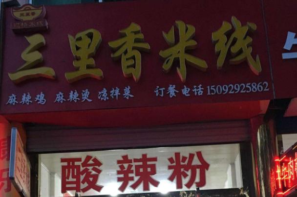 徐州三里香酱香米线怎么样