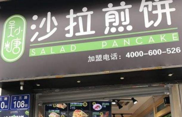 吴小糖沙拉煎饼好吗