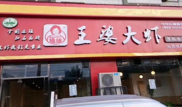 加盟虾火锅要多少钱
