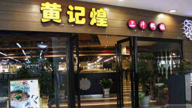 黄记煌焖锅加盟费 开焖锅店怎么样
