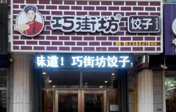 巧街坊餃子館加盟費多少錢