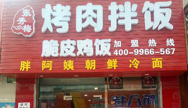 张秀梅烤肉拌饭加盟多少钱