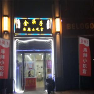 金筷子麻辣小吃宮
