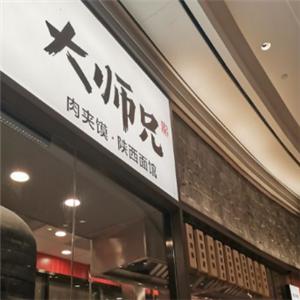 大师兄肉夹馍陕西面馆