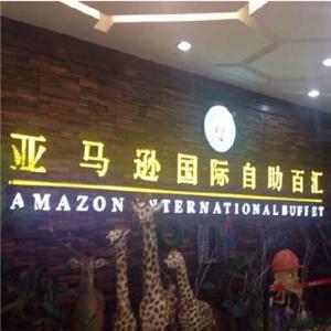 亞馬遜國際自助百匯