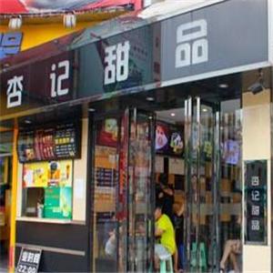 杏记甜品店