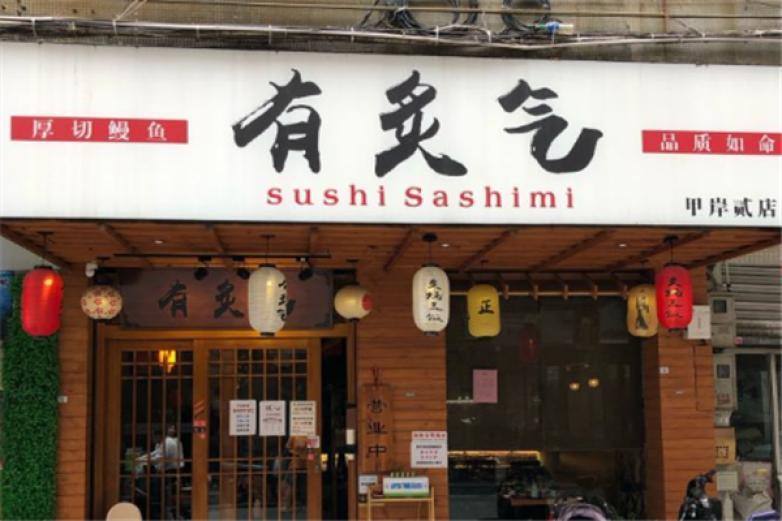 有炙气寿司加盟