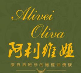 阿利维娅橄榄油