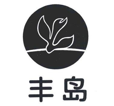 Toshima丰岛日本会席料理