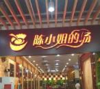 陈小姐的汤
