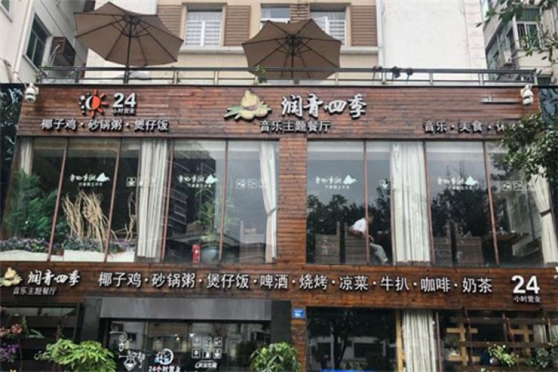 润青四季音乐主题餐厅加盟