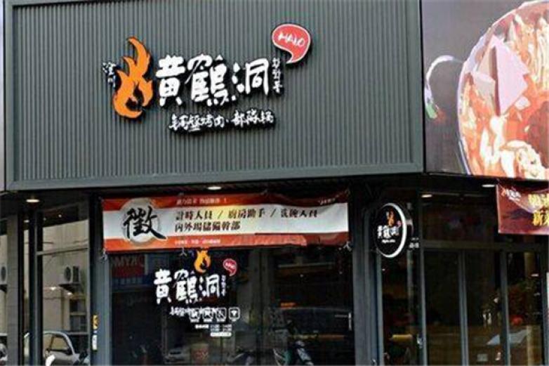 黄鹤洞铜磐烤肉加盟