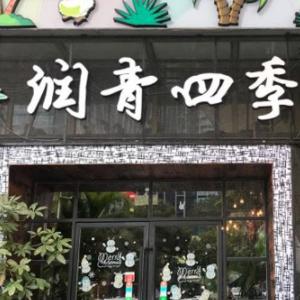 润青四季音乐主题餐厅