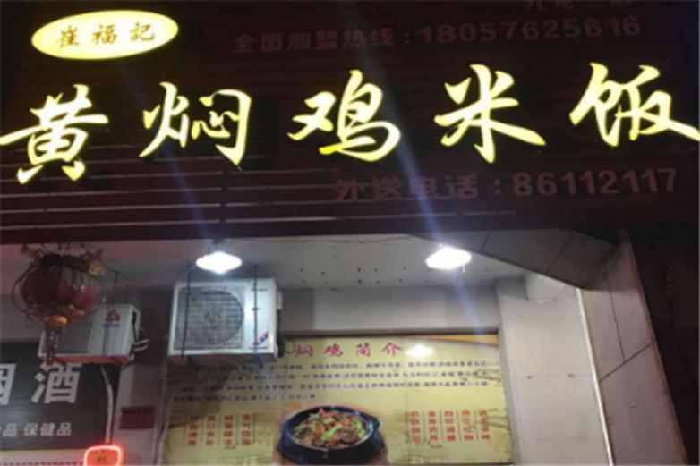 崔福记黄焖鸡米饭加盟
