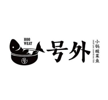 号外小锅酸菜鱼