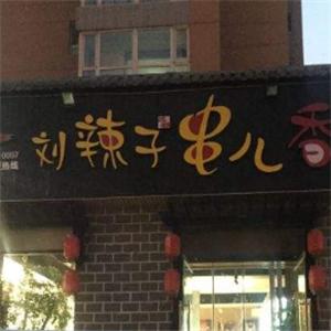刘辣子串儿香串