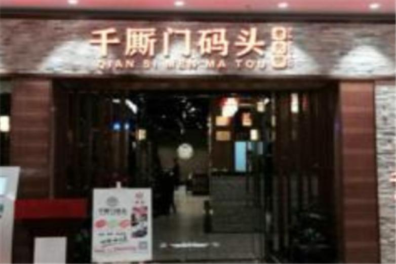 重庆千厮门码头火锅加盟