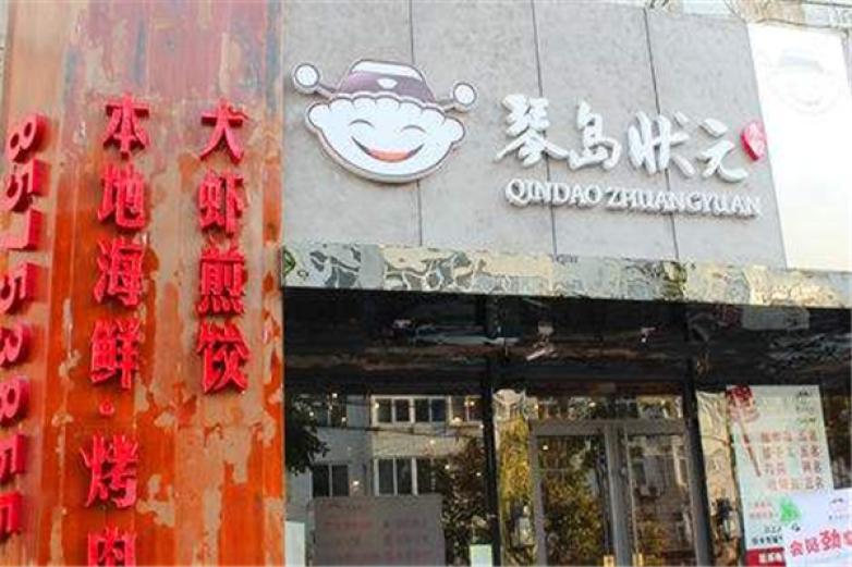 琴岛状元水饺加盟
