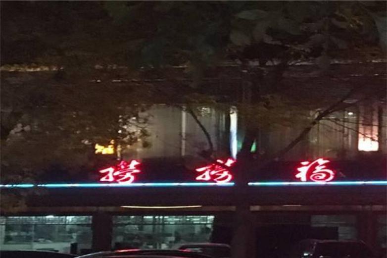 捞捞福海鲜火锅加盟
