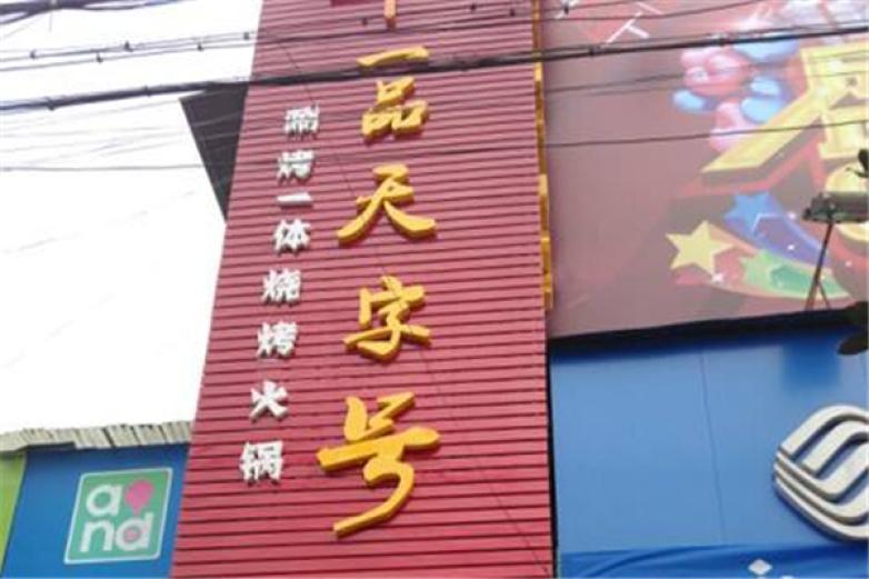 一品天字号火锅加盟