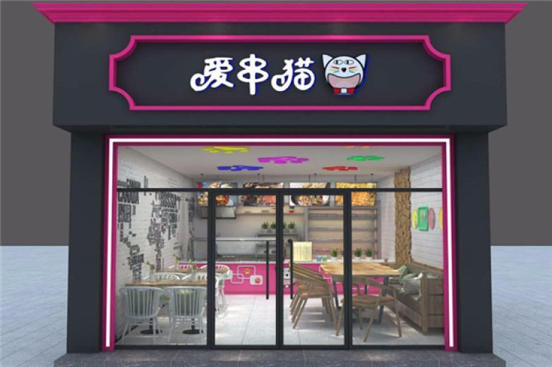 爱串猫冷锅串串加盟