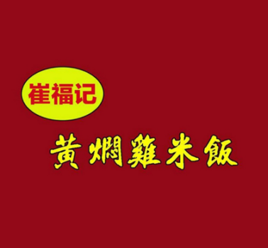 崔福记黄焖鸡米饭