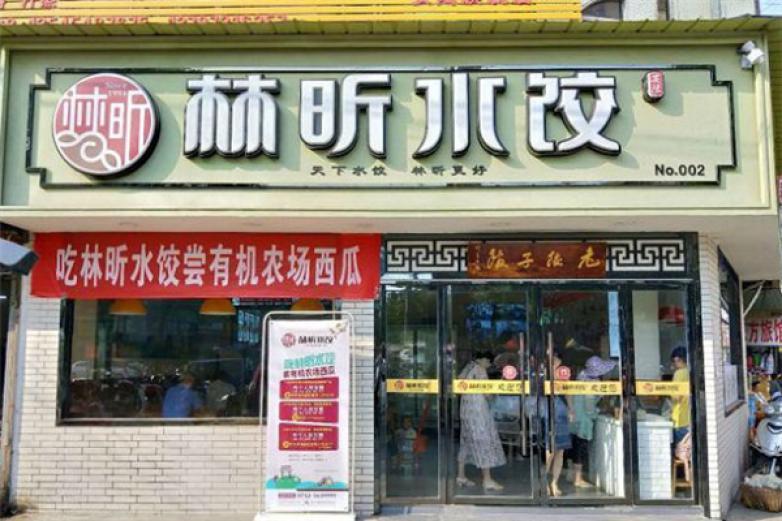 林昕水饺加盟