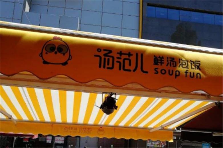 汤范儿鲜汤泡饭加盟