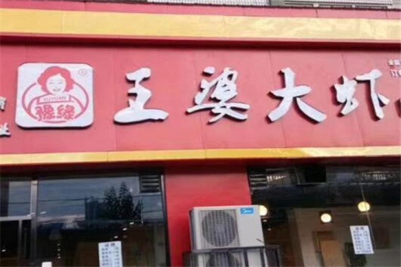 豫缘王婆大虾火锅加盟