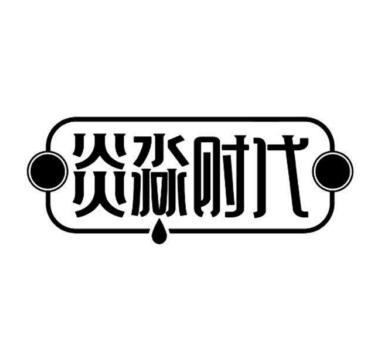 炎淼时代火锅