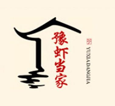 豫虾当家火锅
