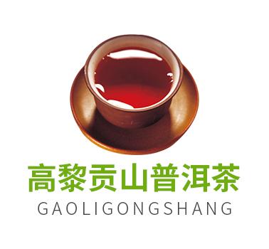 高黎贡山普洱茶