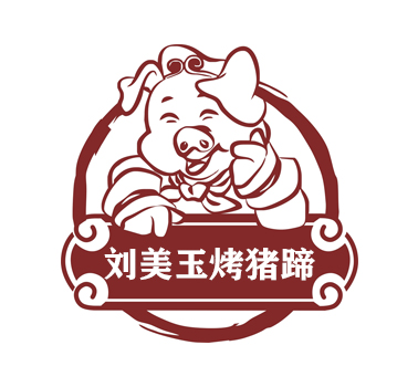 刘美玉烤猪蹄