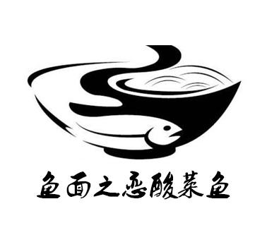 鱼面之恋酸菜鱼
