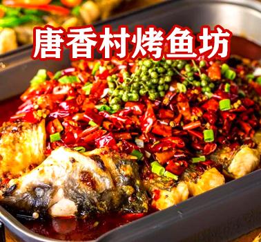 唐香村烤鱼坊