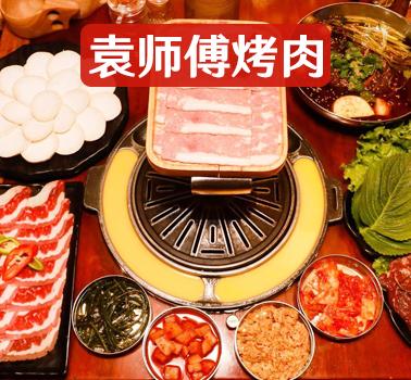 袁师傅烤肉